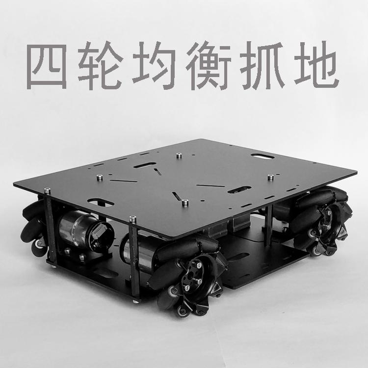 天府之土麦克纳姆 轮小车底盘 机器人底盘 智能车悬挂小车