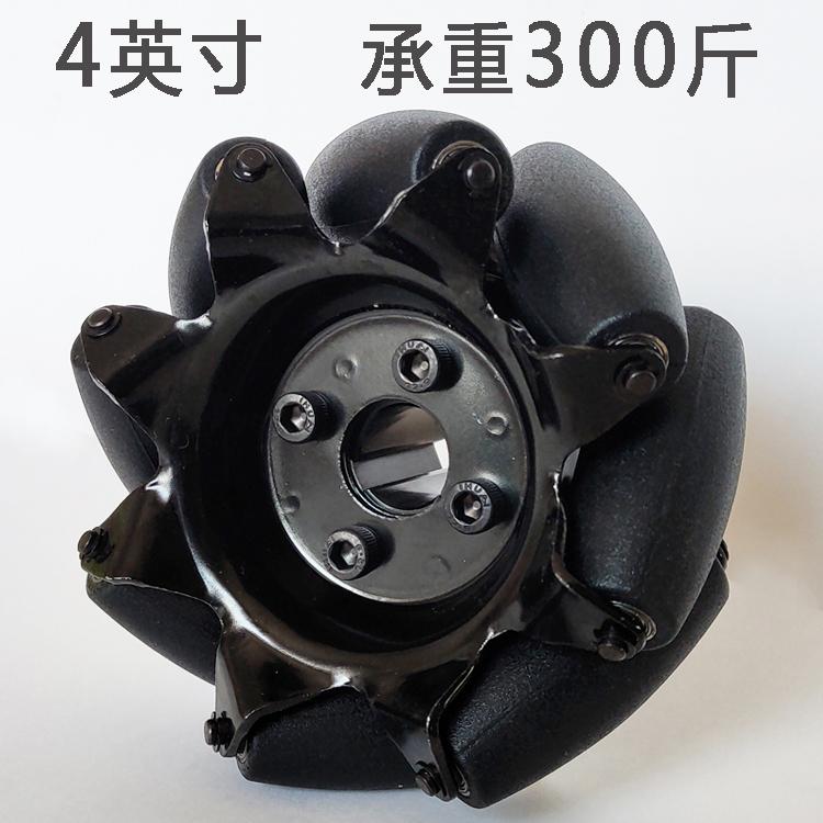 一组4个4英寸天府之土麦克纳姆 轮联轴器520元智能车机器人底盘