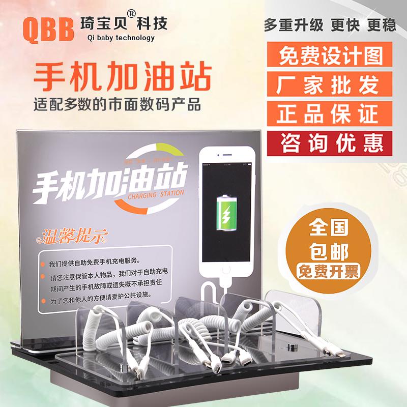 定制手机充电站加油站多功能壁挂式立式台式桌面便民公共充电桩