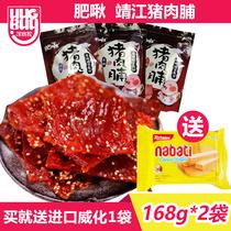 肥啾肉干类零食手撕猪肉脯熟食香辣蜜汁味猪肉铺靖江特产168g*2袋