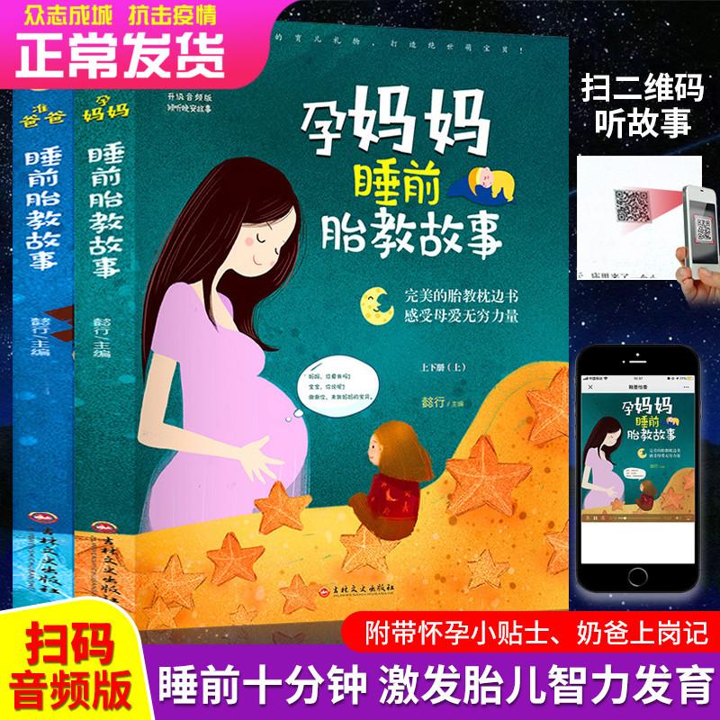 【全套两册】孕妈妈+准爸爸睡前胎教故事书胎教书籍 孕妇睡前胎教一天一页适合胎教的书孕期书籍大全 怀孕期读物怀孕书籍胎教音乐