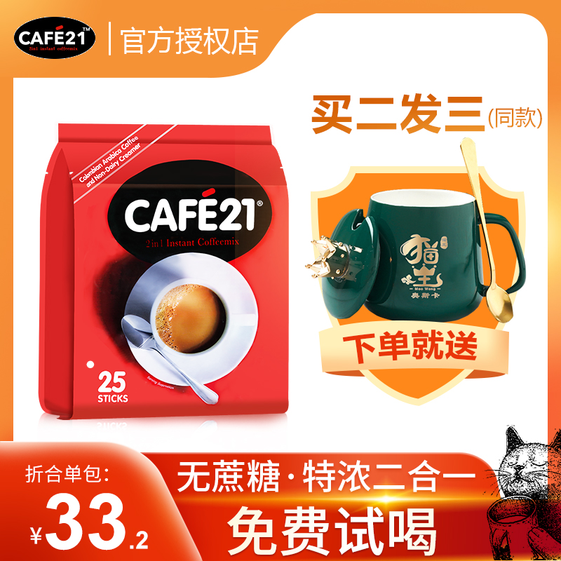 Singapore imported two in one coffee no sucrose cafe21 original instant coffee powder golden coffee refreshing