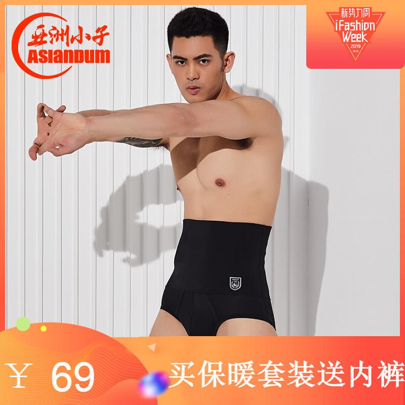 11月17日最新优惠asianbum男士束腰收腹带提臀三角裤