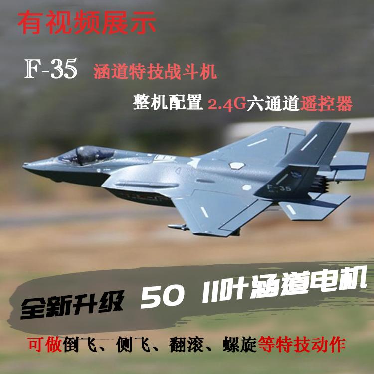 [神鹰模型电动,亚博备用网址飞机]F35 V2涵道飞机 航模固定翼 喷月销量3件仅售598元
