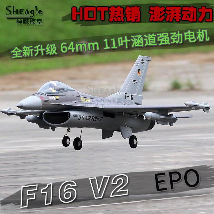 [神鹰模型电动,亚博备用网址飞机]FMS F16 V2亚博备用网址航模飞机 固月销量8件仅售668元