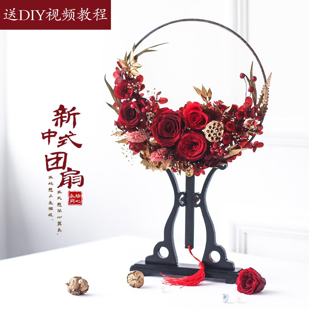 蔷薇中式团扇永生花DIY材料包中国风手工婚扇结婚礼物新娘手捧花