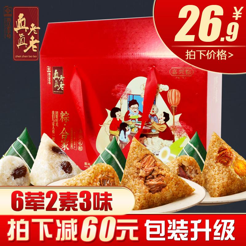 [真真老老 肉粽蛋黄粽 嘉兴粽子特产 端午节粽子礼盒 特产团购] оптовые продажи