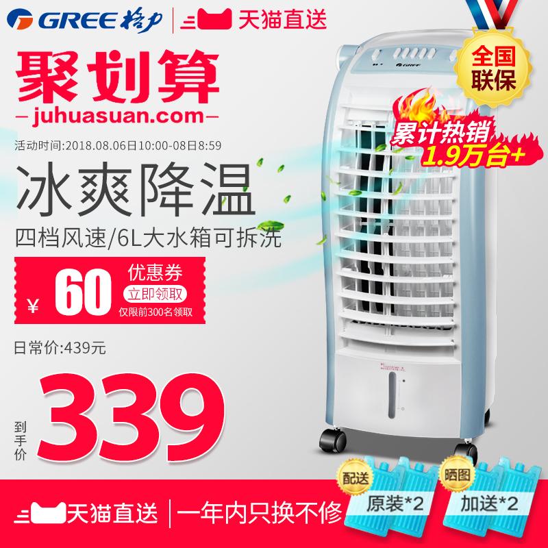 格力空调扇制冷单冷风机水冷风扇家用冷气扇移动小空调KS-0602DHG