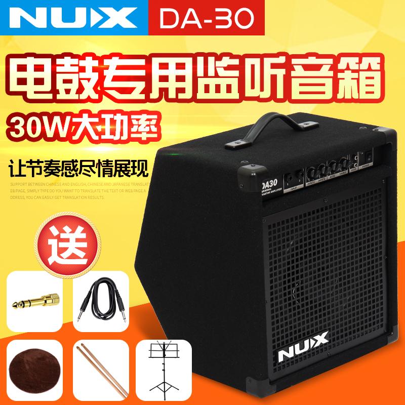 Маленький ангел NUX DA30 специальность электронный барабан динамик электричество барабан динамик 30W полка барабан электричество барабан звук