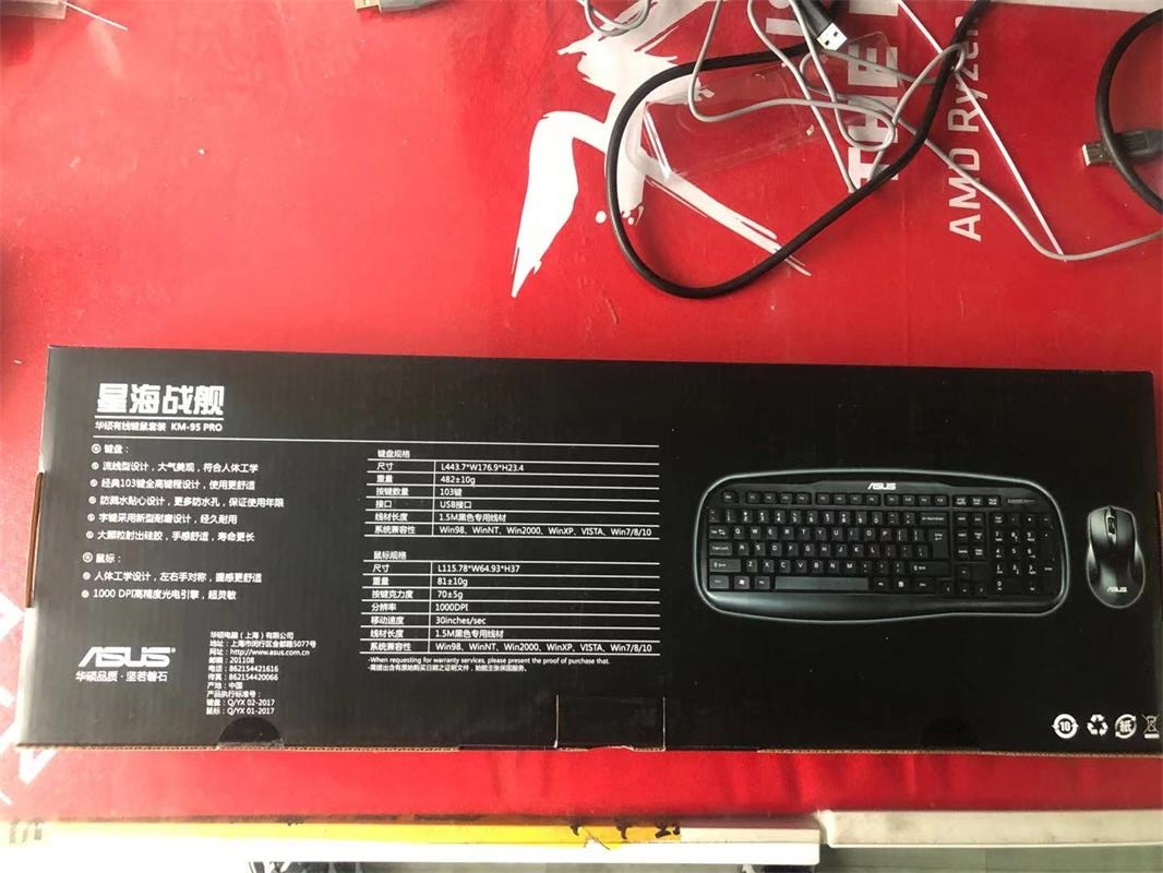 ASUS / ASUS km-95 Pro desktop laptop wired office home wireless photoelectric keyboard and mouse
