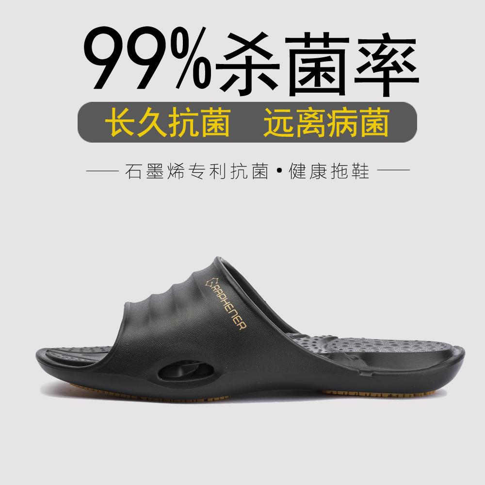 石墨烯时尚男女抗菌拖鞋