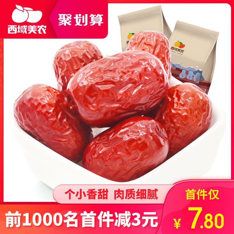 【西域美农一级红枣子250g*2袋】新疆若羌红枣灰枣阿克苏红枣干