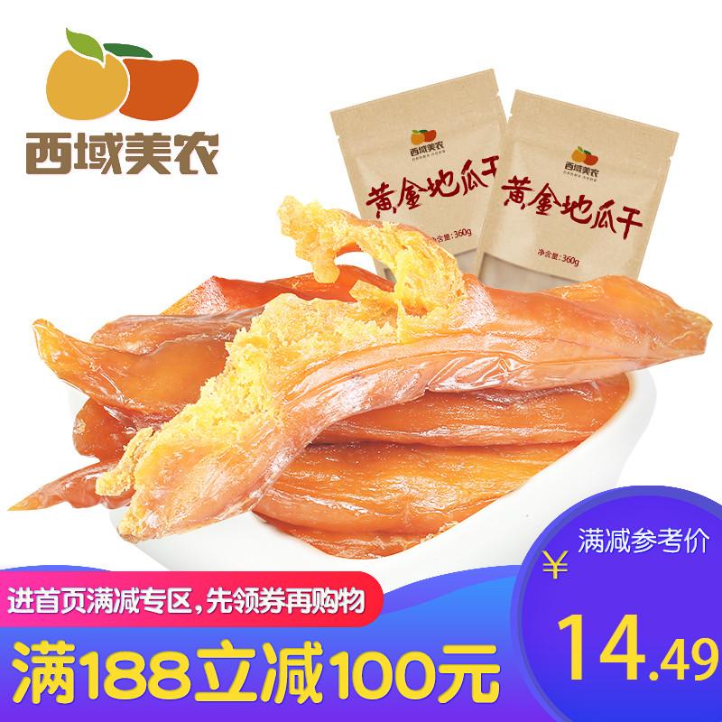 188-100【西域美农_地瓜干280g】零食果干红薯条地瓜干番薯片