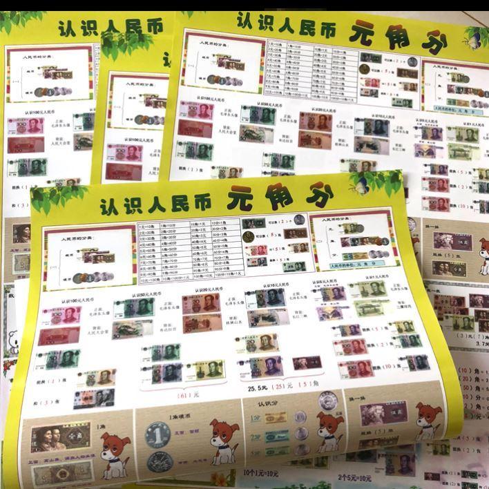 人民币纸币票样小学生一年级下册数学教具学具学生用票样教学版