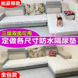 沙發隔尿墊防水可洗夏季防滑全包套加厚透氣純棉嬰兒墊寵物罩定做圖片