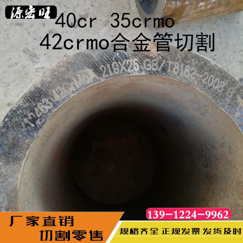 35 42crmo铬钼合金管40cr精密无缝厚壁钢管大小空心圆管切割零售