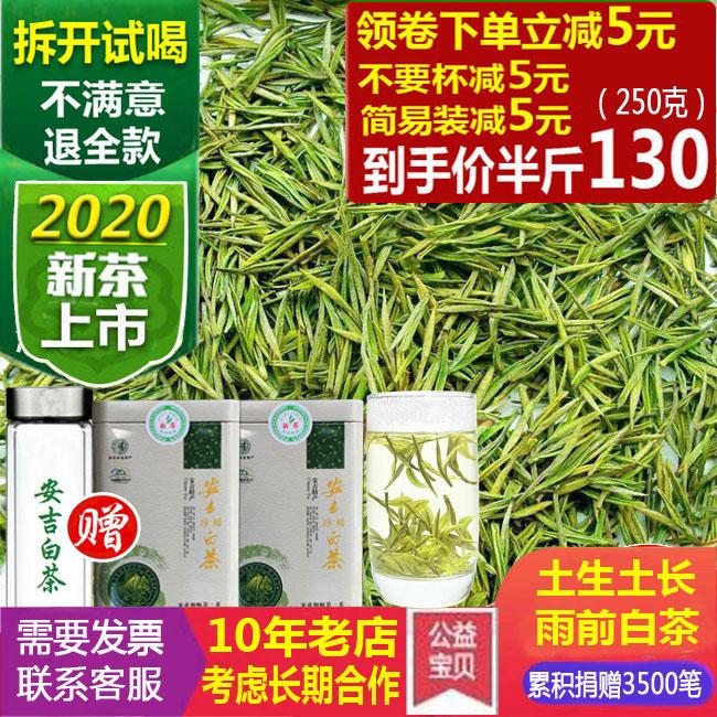Белый чай Анжи Артикул 544088599913