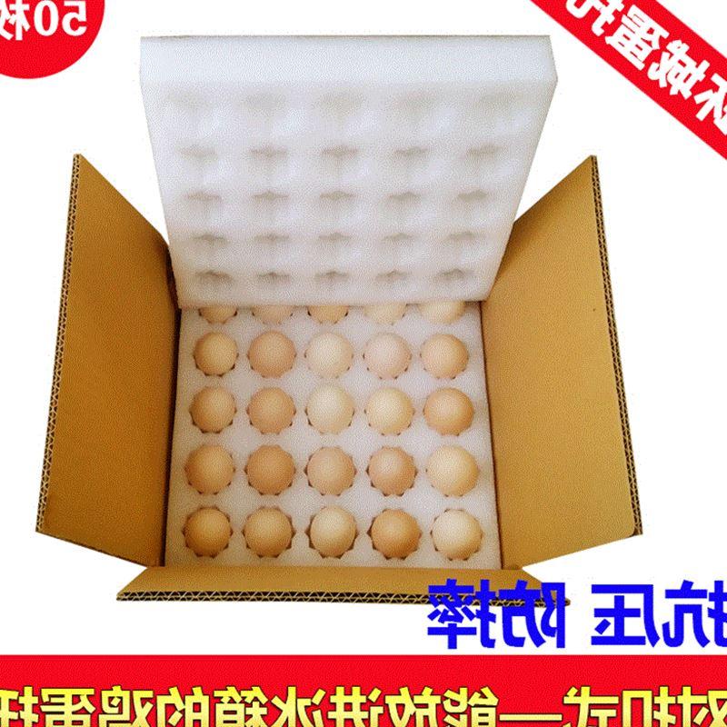 土鸡蛋托包装盒50枚100装泡沫箱通用款防震寄运快递礼盒护蛋神器