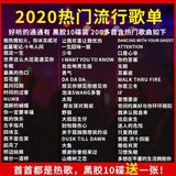 2020抖音正版汽车载cd碟片新歌热门流行车用音乐无损光盘黑胶唱片