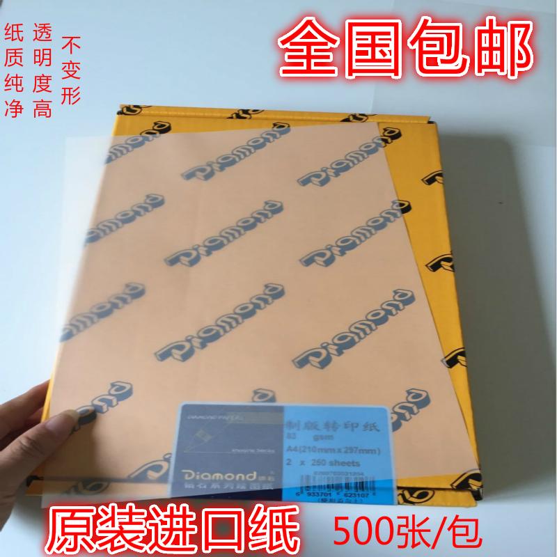 Бесплатная доставка качественная оригинальная продукция алмаз 73 грамм сера кислота бумага A4 след рисунок гравюра перевод бумага прозрачный бумага 500 чжан / коробка