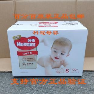 全新好奇金装小号S120片透气超柔软婴儿纸尿裤不湿 原箱发货 包邮