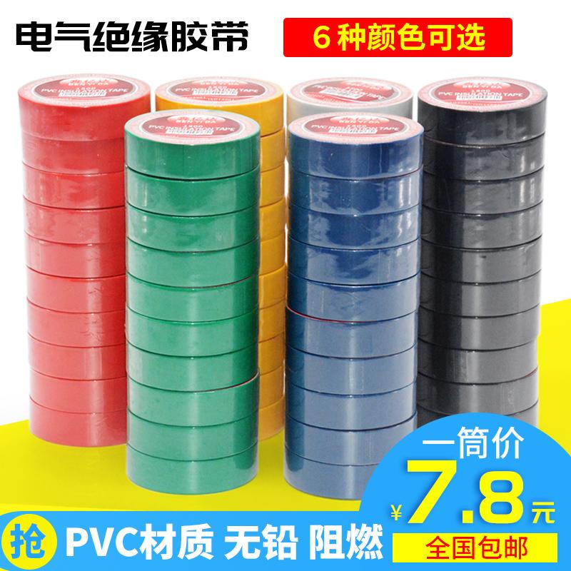 彩色电工胶带PVC耐磨阻燃无铅电气绝缘胶布防水一筒包邮彩色胶带