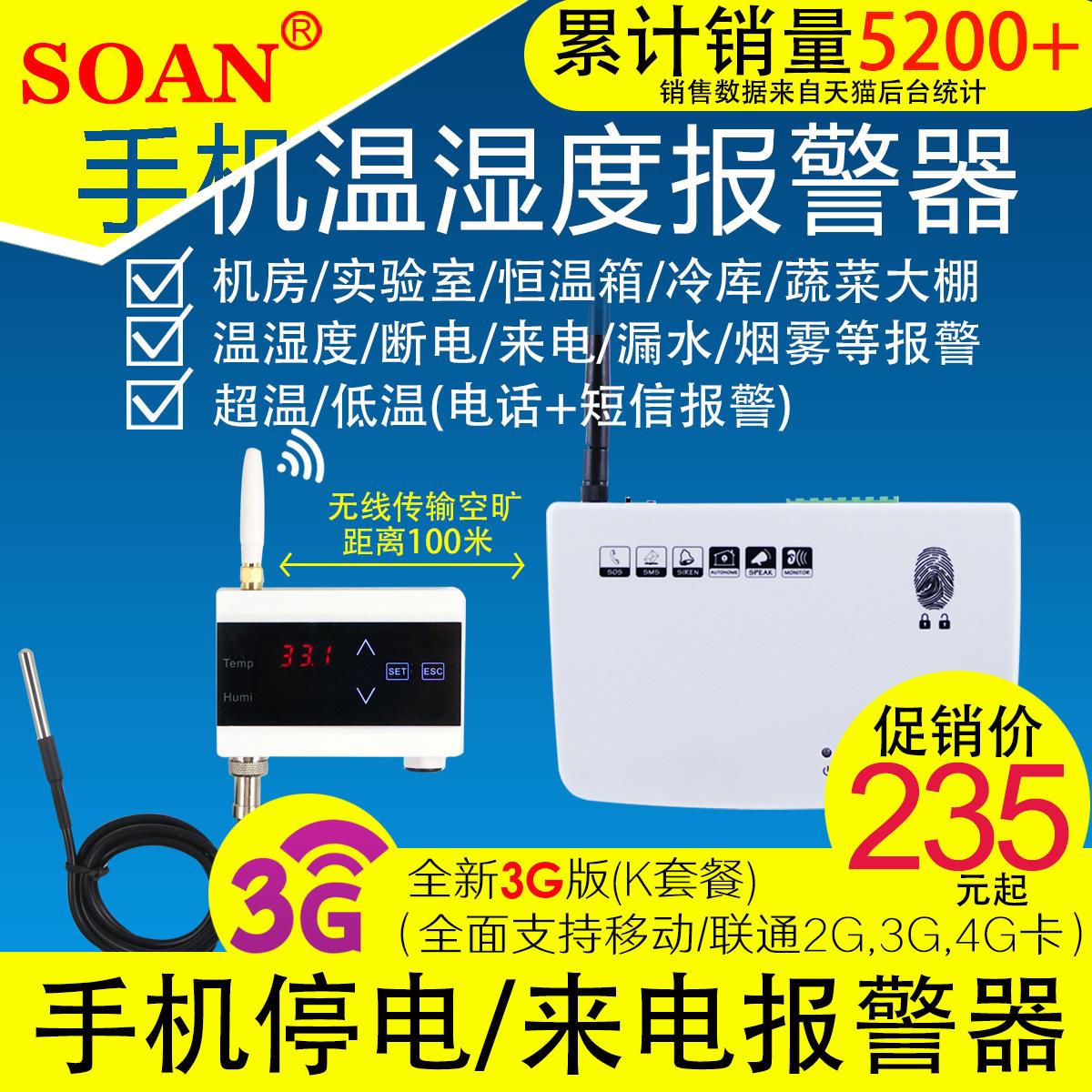gsm机房温度报警器 手机短信温湿度漏水停断电报警器环境监控系统