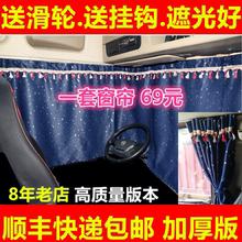 大货车窗帘遮阳帘解放大小J6L JH6 J6P德龙新M3000 豪沃专用窗帘