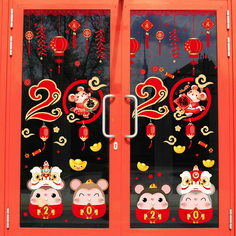 2020新年元旦玻璃装饰用品店铺橱窗花门贴纸春节过年贴画场景布置