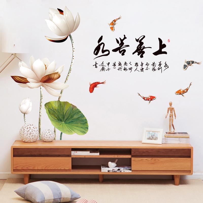 上善若水莲花温馨墙贴客厅书房房间墙壁装饰品贴画床头背景墙贴纸