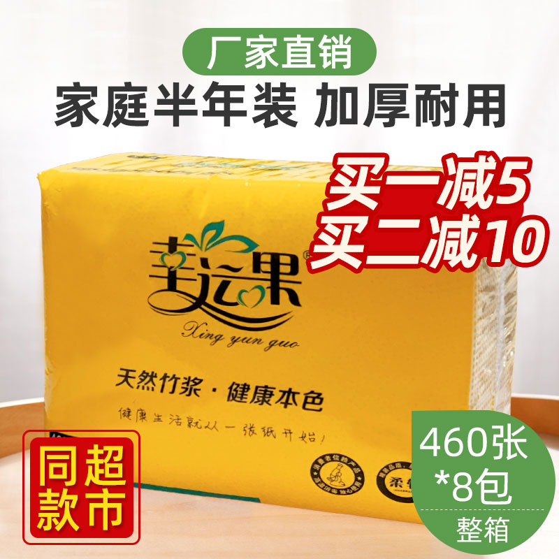 Lucky fruit bamboo pulp natural color toilet paper 460 sheets thickened toilet paper household affordable double soft tissue 8 packages