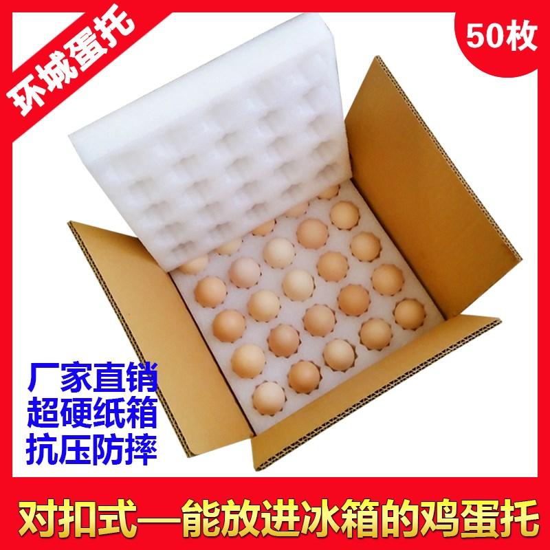 土鸡蛋托包装盒50枚100装泡沫纸箱通用款防震快递礼品盒运蛋神器
