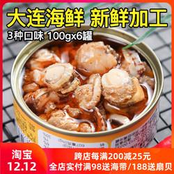 大连特产竹岛6罐蒜蓉香扇贝肉罐头