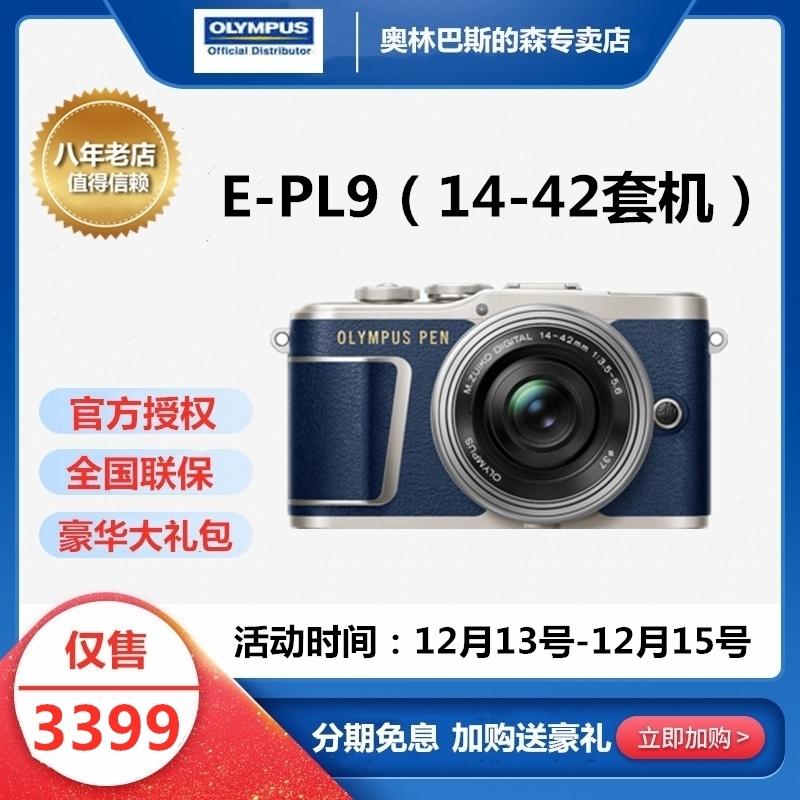 奥林巴斯E-PL9(14-42mmEZ)微单套机 epl9复古美颜高清微单反相机