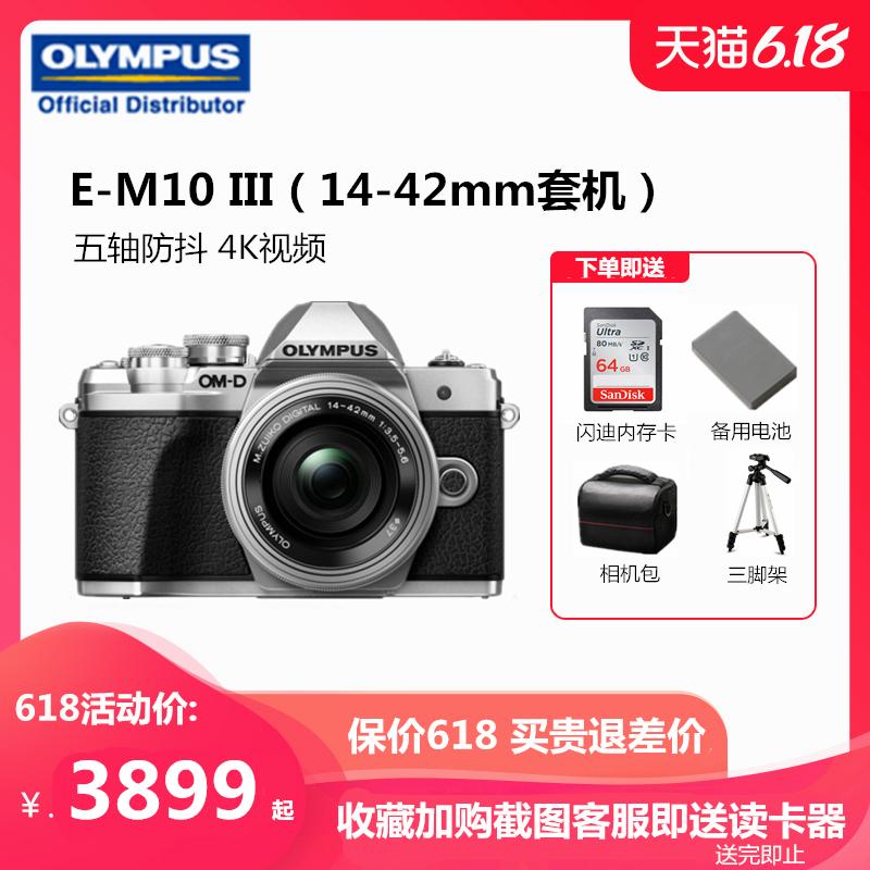 Olympus/奥林巴斯E-M10MarkIII套机em10微单相机EM10三代高清数码