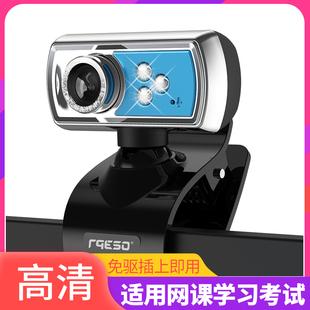 摩胜免驱摄像头电脑台式高清带麦克风笔记本台式机家用视频头带麦