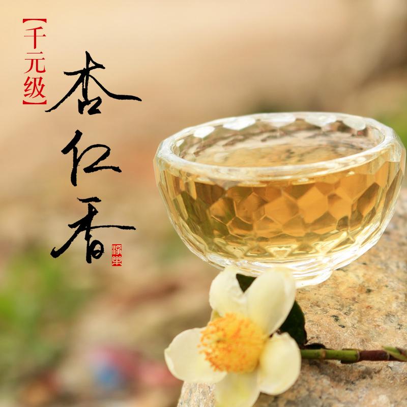 【千元级杏仁香】 凤凰单枞茶 锯朵仔 千米高山乌岽 茶叶礼品500g