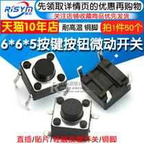6*6*5MM按键按钮微动开关 铜脚4脚立式直插贴片 电磁炉轻触开关