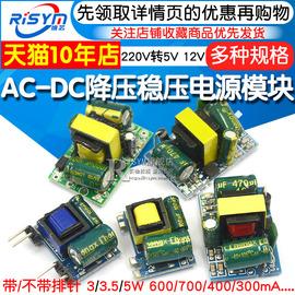 AC-DC降压稳压电源模块精密板隔离开关220V转5V 12V 1A 2A 5W 13W