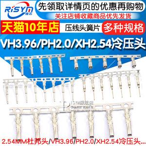 2.54MM杜邦头/VH3.96/PH2.0/XH2.54冷压头 压线头簧片 接线端子