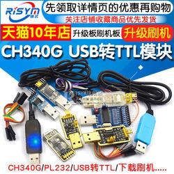 USB转TTL USB转串口下载线CH340G模块 RS232升级板刷机板线PL2303