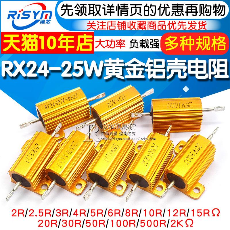 黄金铝壳大功率rx24-25w 1欧电阻器