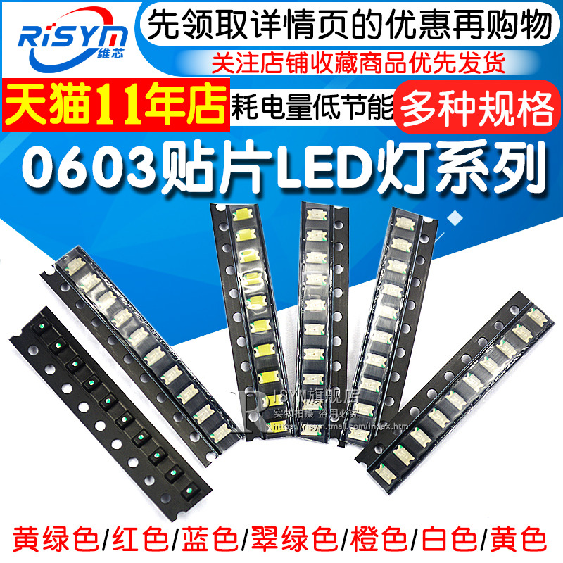 中國代購|中國批發-ibuy99|LED���|贴片LED灯0603发光二极管 普绿黄绿色红光蓝光黄翠绿橙白SMD发光