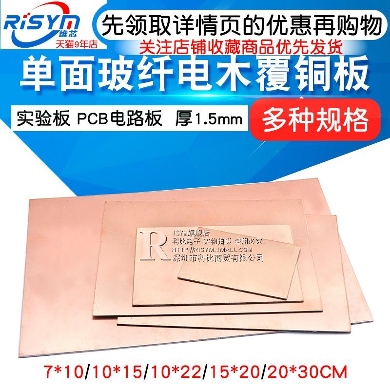 单面电木覆铜板 实验板 PCB电路板7*10 10*15 10*20 20*30 电路板