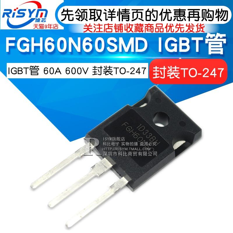 Risym FGH60N60SMD IGBT管 60A 600V 封装TO-247