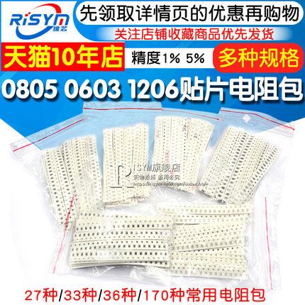 0805 0603 1206贴片电阻包27 33 36 170种电阻器样品元件包电容包