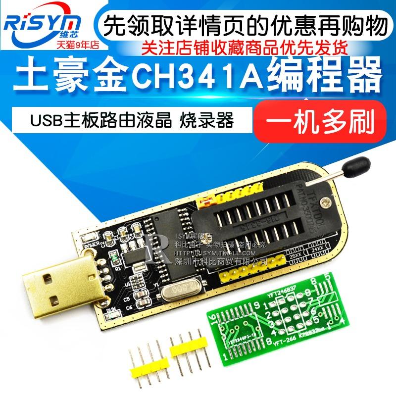 土豪金CH341A编程器USB主板路由液晶BIOS/FLASH/24/25烧录器