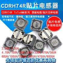 cdrh74r SMD Power Inductance 7*7*4 10uH 2.2 3.3 4.7 4R7 33 56 221 100