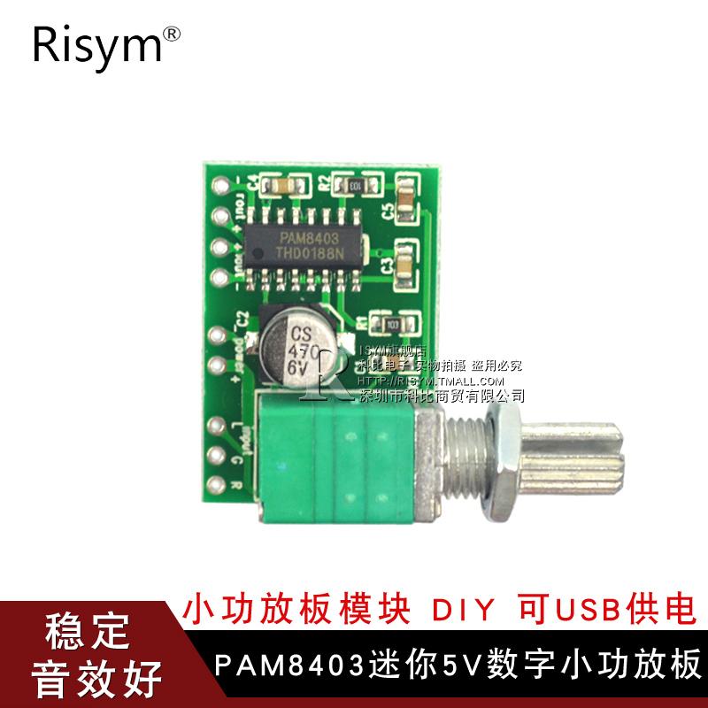 Risym PAM8403 мини 5V цифровой небольшой усилитель доска модули DIY может USB питание от