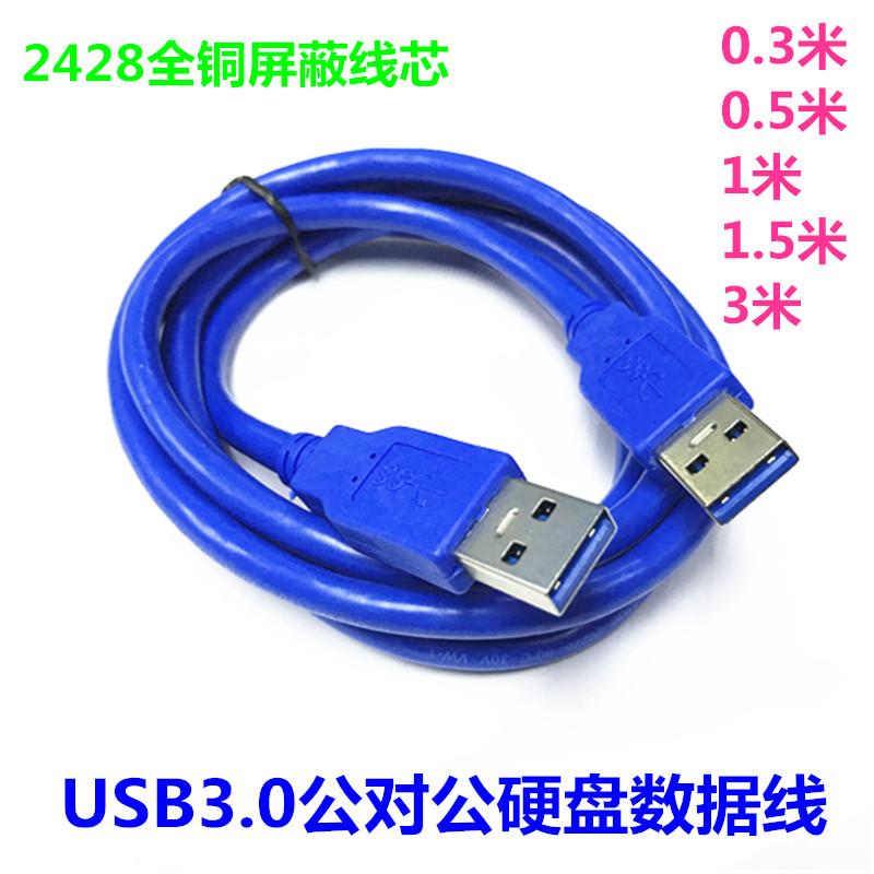 2428线芯全铜USB3.0数据线公对公双头笔记本移动硬盘盒A/A连接线